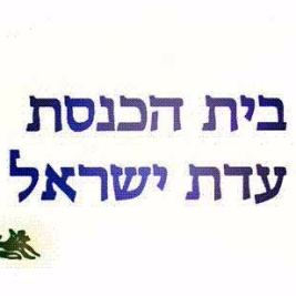 cropped-logo-adath-04